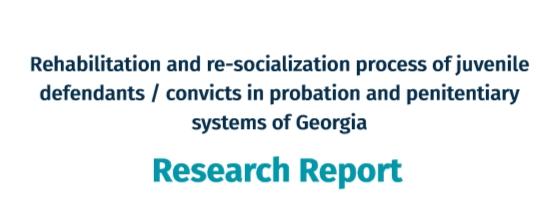 არასრულწლოვან ბრალდებულთა/მსჯავრდებულთა რეაბილიტაცია-რესოციალიზაციის პროცესი საქართველოს პრობაციის და პენიტენციურ სისტემებში
